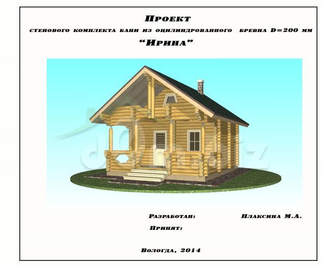 Проект деревянного дома из оцилиндрованного бревна, Альбом АС Страница 01